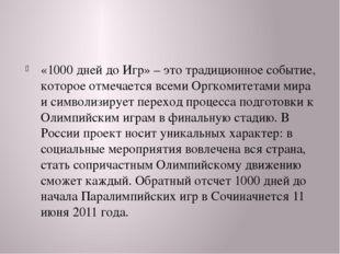 «1000 дней до Игр» – это традиционное событие, которое отмечается всеми Оргк