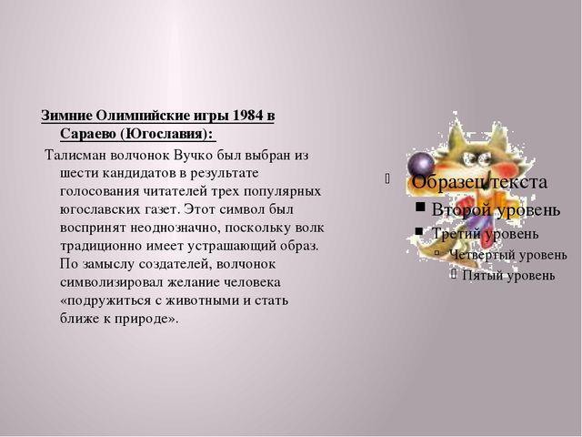 Зимние Олимпийские игры 1984 в Сараево (Югославия): Талисман волчонок Вучко...