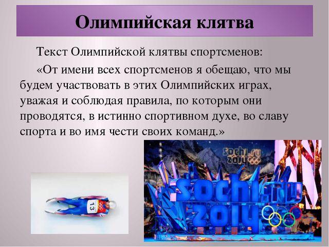 Олимпийская клятва Текст Олимпийской клятвы спортсменов: «От имени всех спо...