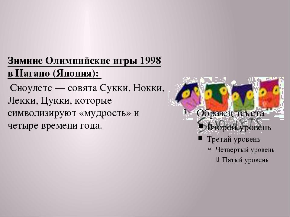 Зимние Олимпийские игры 1998 в Нагано (Япония): Сноулетс — совята Сукки, Нок...