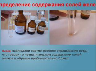 Определение содержания солей железа Вывод: наблюдали светло-розовое окрашиван