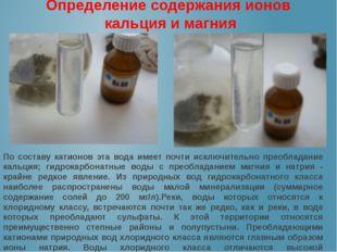 Определение содержания ионов кальция и магния По составу катионов эта вода им