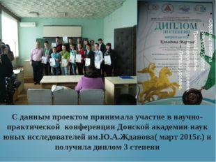 участие С данным проектом принимала участие в научно- практической конференц