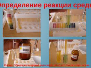 Определение реакции среды Вывод: Образец исследуемой воды имеет рН =8, что со