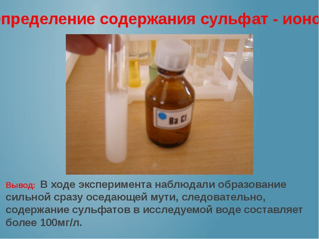 Определение содержания сульфат - ионов Вывод: В ходе эксперимента наблюдали...