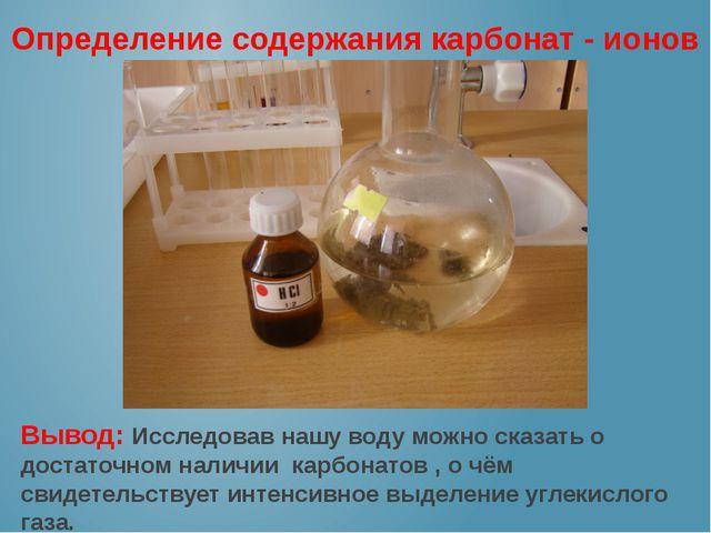 Определение содержания карбонат - ионов Вывод: Исследовав нашу воду можно ска...