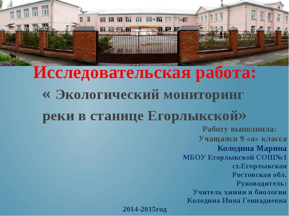 Исследовательская работа: « Экологический мониторинг реки в станице Егорлыкск...