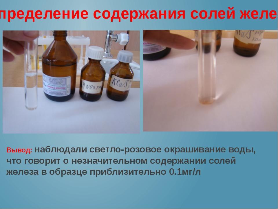 Определение содержания солей железа Вывод: наблюдали светло-розовое окрашиван...