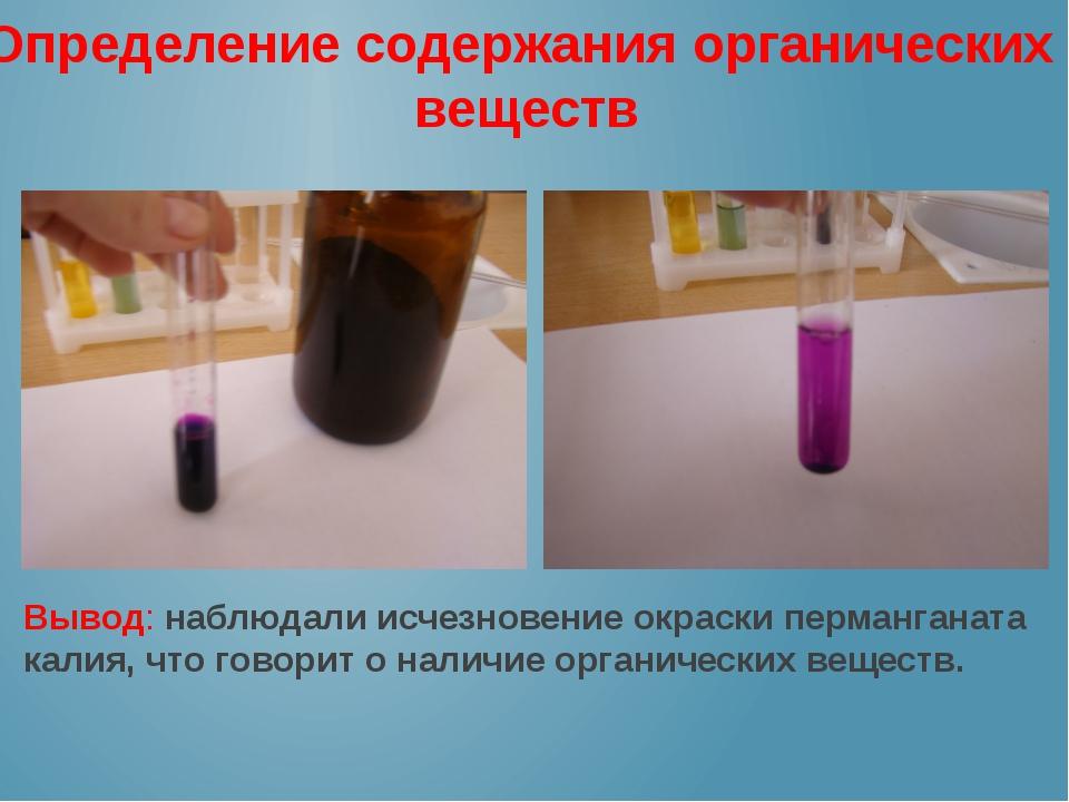 Определение содержания органических веществ Вывод: наблюдали исчезновение окр...
