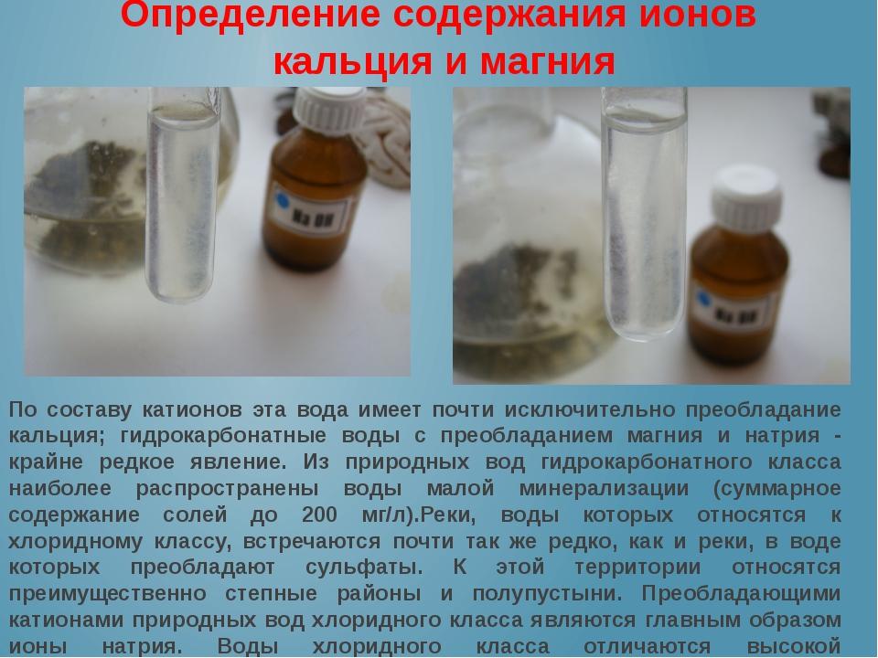 Определение содержания ионов кальция и магния По составу катионов эта вода им...