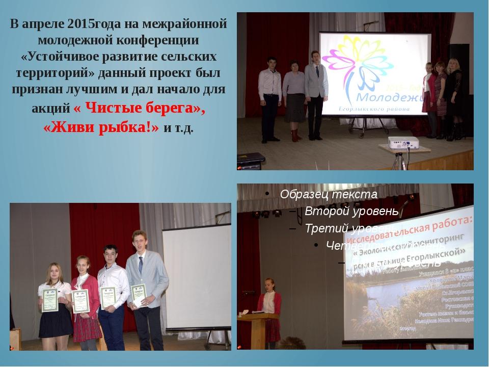 В апреле 2015года на межрайонной молодежной конференции «Устойчивое развитие...