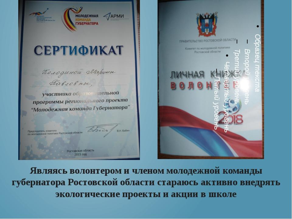 Являясь волонтером и членом молодежной команды губернатора Ростовской области...