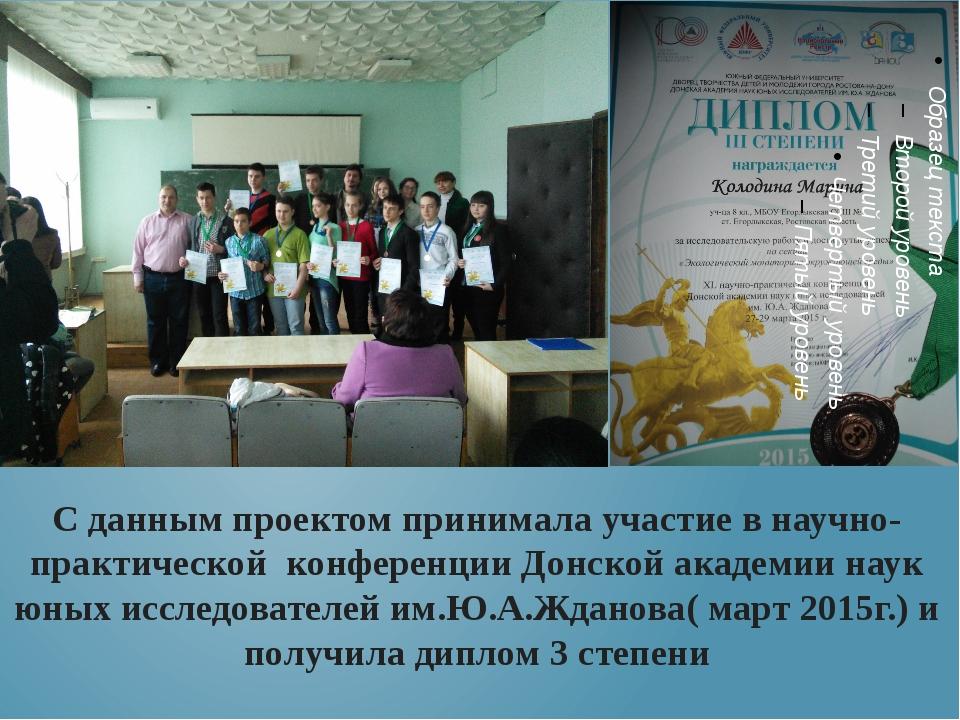 участие С данным проектом принимала участие в научно- практической конференц...