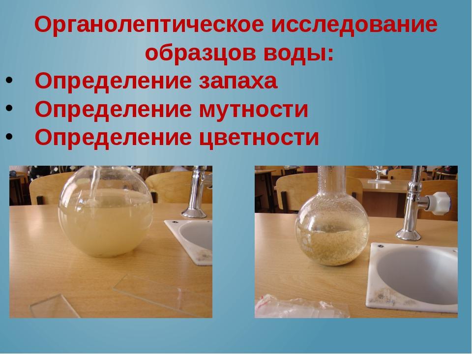 Органолептическое исследование образцов воды: Определение запаха Определение...