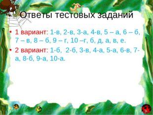 Ответы тестовых заданий 1 вариант: 1-в, 2-в, 3-а, 4-в, 5 – а, 6 – б, 7 – в, 8
