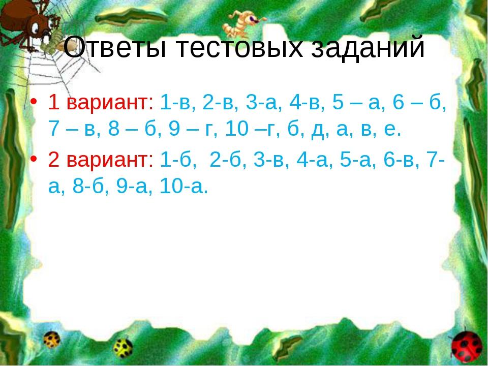 Ответы тестовых заданий 1 вариант: 1-в, 2-в, 3-а, 4-в, 5 – а, 6 – б, 7 – в, 8...