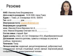 ФИО: Иванова Анна Владимировна Дата и место рождения: 19.09.1998, город Том