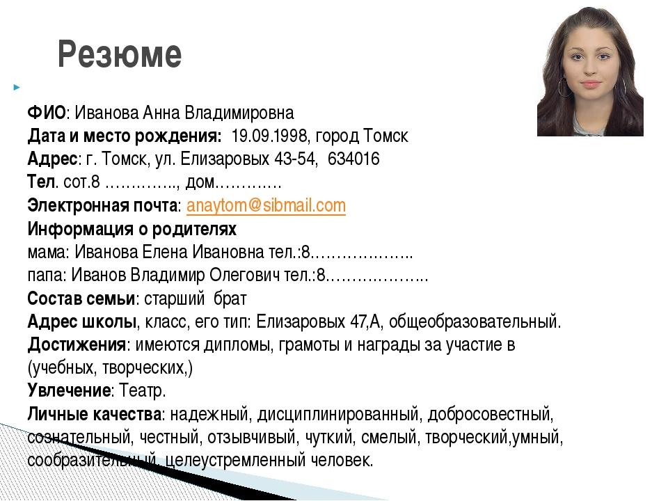 ФИО: Иванова Анна Владимировна Дата и место рождения: 19.09.1998, город Том...