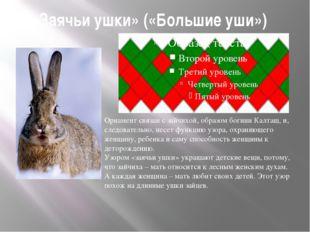 «Заячьи ушки» («Большие уши») Орнамент связан с зайчихой, образом богини Кал