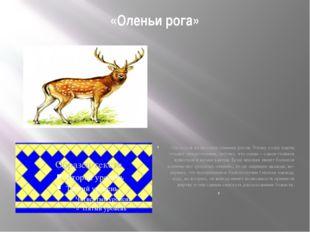 «Оленьи рога» Он похож на веточки оленьих рогов. Этому узору ханты отдают пре