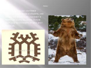 «Медведь» Узором «медведь» охотники украшают свои вещи и обереги, они верят,