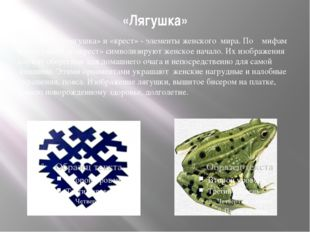 «Лягушка» Орнаменты «лягушка» и «крест» - элементы женского мира. По мифам и