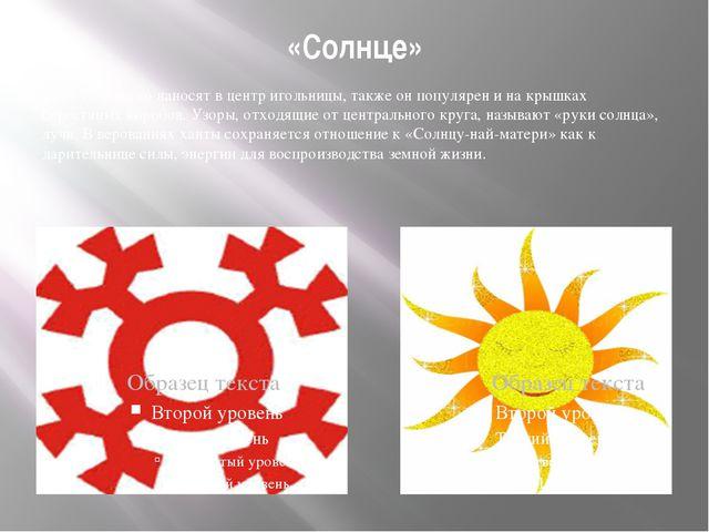 «Солнце» Этот узор часто наносят в центр игольницы, также он популярен и на к...