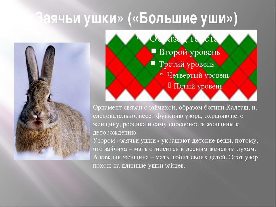 «Заячьи ушки» («Большие уши») Орнамент связан с зайчихой, образом богини Кал...