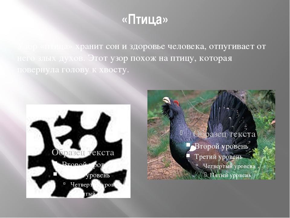 «Птица» Узор «птица» хранит сон и здоровье человека, отпугивает от него злых...