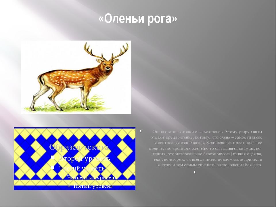 «Оленьи рога» Он похож на веточки оленьих рогов. Этому узору ханты отдают пре...