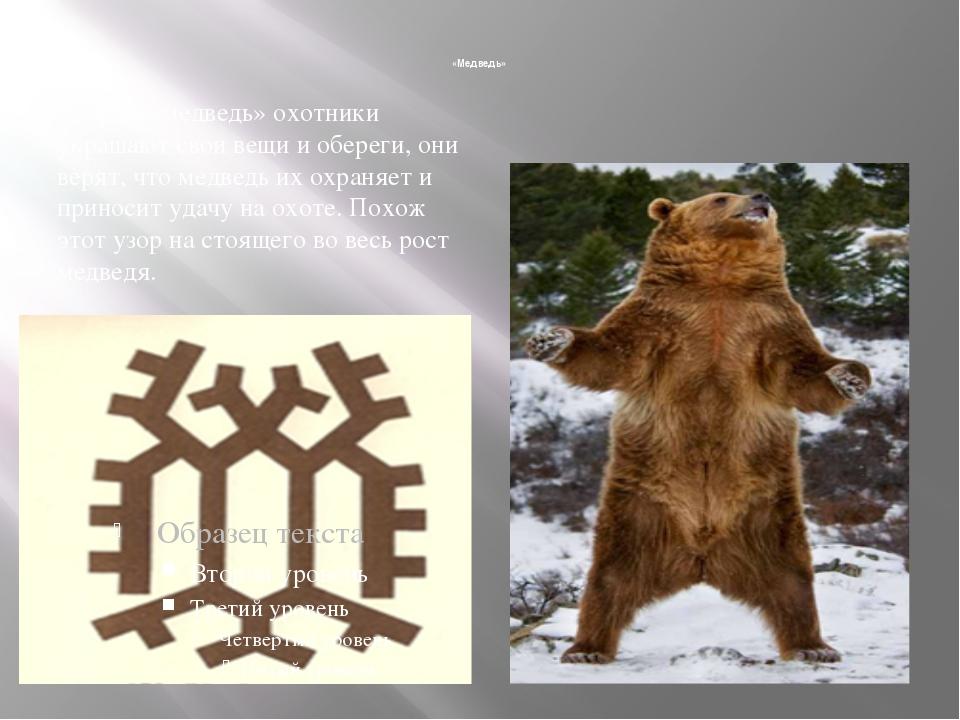 «Медведь» Узором «медведь» охотники украшают свои вещи и обереги, они верят,...