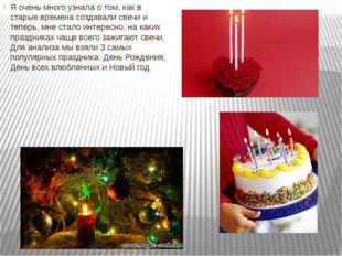 Я очень много узнала о том, как в старые времена создавали свечи и теперь, м