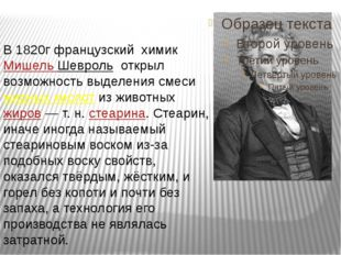 В 1820г французский химик Мишель Шевроль открыл возможность выделения смеси