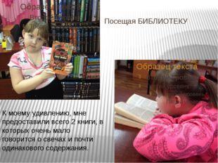 Посещая БИБЛИОТЕКУ К моему удивлению, мне предоставили всего 2 книги, в котор