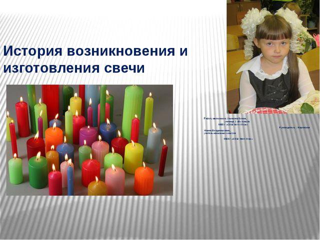 Работу выполнила: Ульянова Елена,  ученица 2 «В» класса  МБОУ «СОШ № 4 г. О...