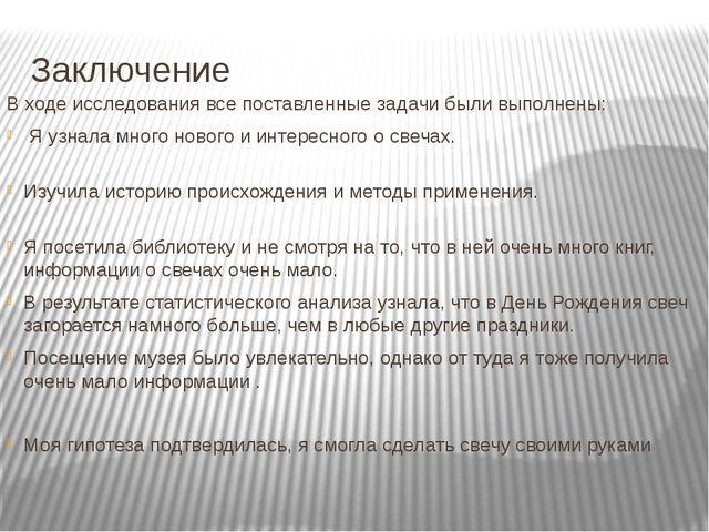 Заключение В ходе исследования все поставленные задачи были выполнены: Я узна...