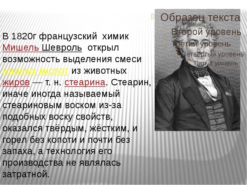 В 1820г французский химик Мишель Шевроль открыл возможность выделения смеси...