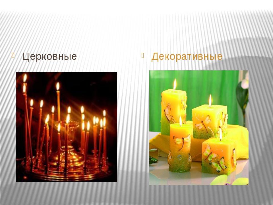 Церковные Декоративные