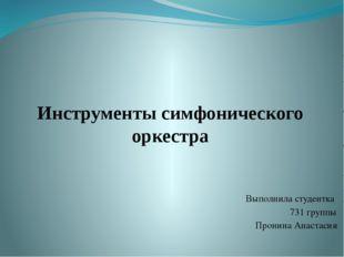 Инструменты симфонического оркестра Выполнила студентка 731 группы Пронина Ан