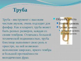 Труба Труба - инструмент с высоким чистым звуком, очень подходит для фанфар.