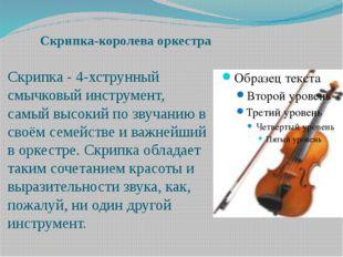 Скрипка-королева оркестра  Скрипка - 4-хструнный смычковый инструмент, самый