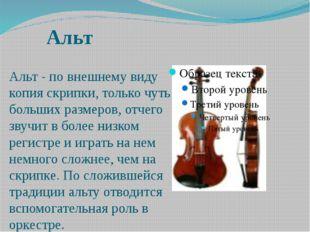 Альт Альт - по внешнему виду копия скрипки, только чуть больших размеров, отч