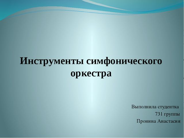 Инструменты симфонического оркестра Выполнила студентка 731 группы Пронина Ан...