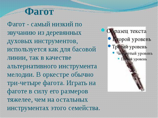 Фагот Фагот - самый низкий по звучанию из деревянных духовых инструментов, ис...