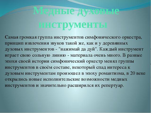 Медные духовые инструменты Самая громкая группа инструментов симфонического...