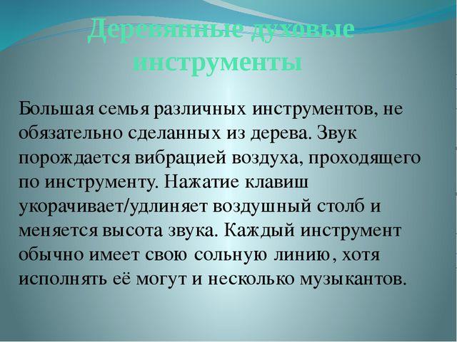 Деревянные духовые инструменты Большая семья различных инструментов, не обяза...