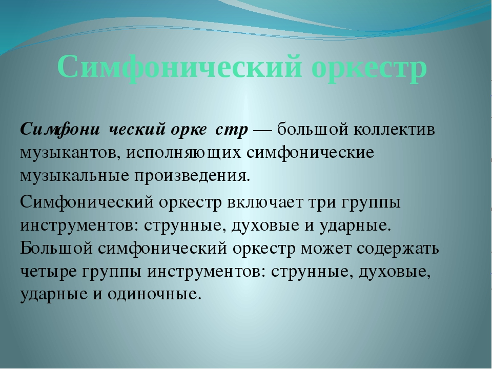 Симфонический оркестр Симфони́ческий орке́стр — большой коллектив музыкантов,...