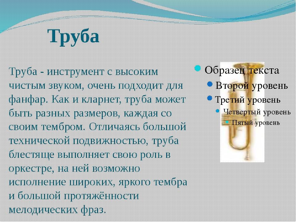 Труба Труба - инструмент с высоким чистым звуком, очень подходит для фанфар....