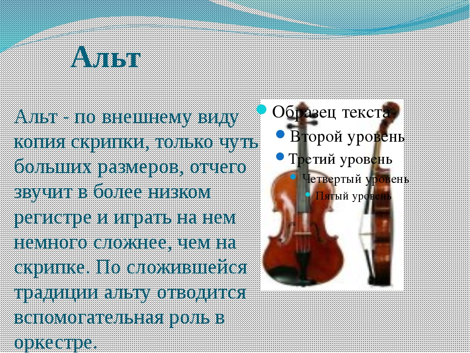 Альт Альт - по внешнему виду копия скрипки, только чуть больших размеров, отч...
