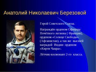 Анатолий Николаевич Березовой Герой Советского Союза. Награждён орденом Офице